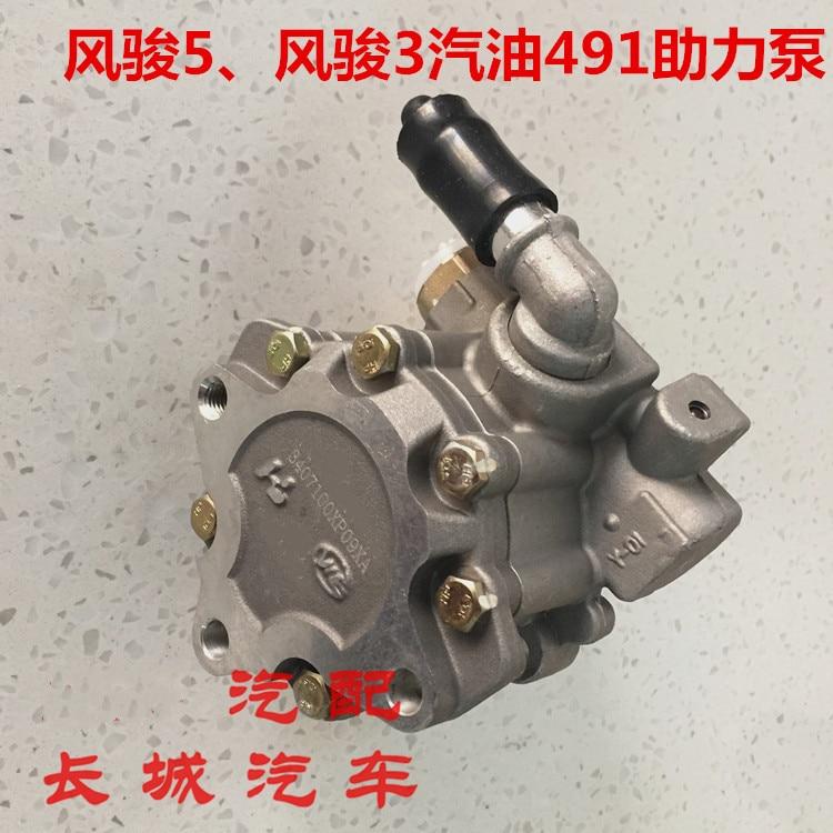 Conjunto de bomba de dirección asistida de alta calidad ZYB-08507R 3407100XP09XA para motor Great Wall Wingle 491 sin rueda