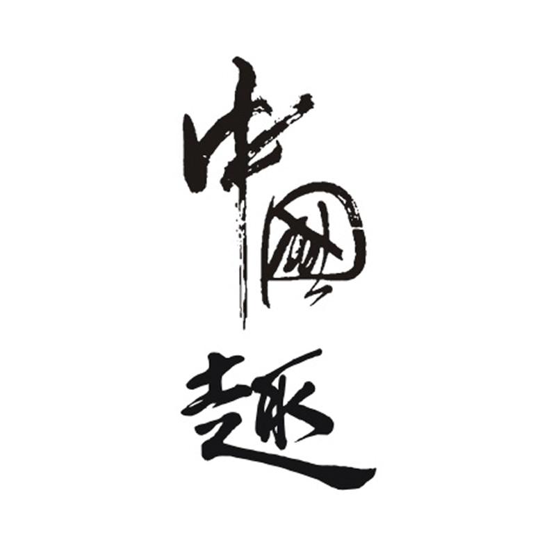 Impermeable tatuaje temporal pegatinas para adultos niños cuerpo arte chino caracteres espíritu L-050 Tatuaje falso para hombre, mujer
