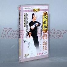 Yong Chun Quan Six-touch haif-stick papillon Double Falchion Kung Fu vidéo sous-titres anglais 1 DVD