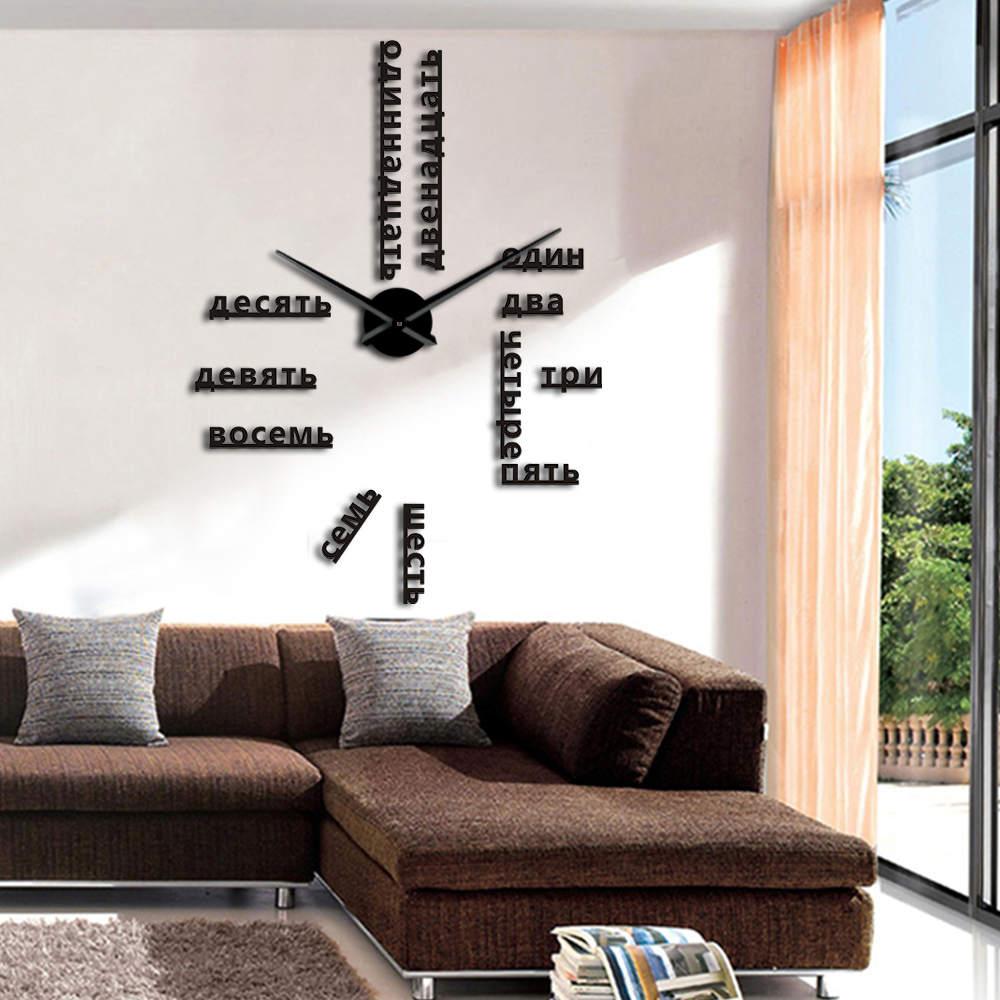 Números rusos DIY reloj gigante de pared lengua extranjera 3D Reloj de pared adhesivo diseño moderno reloj de Casa Grande
