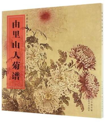 Chinese Artist Miao Guying Chrysanthemum Baimiao Line Drawing Painting Art Book