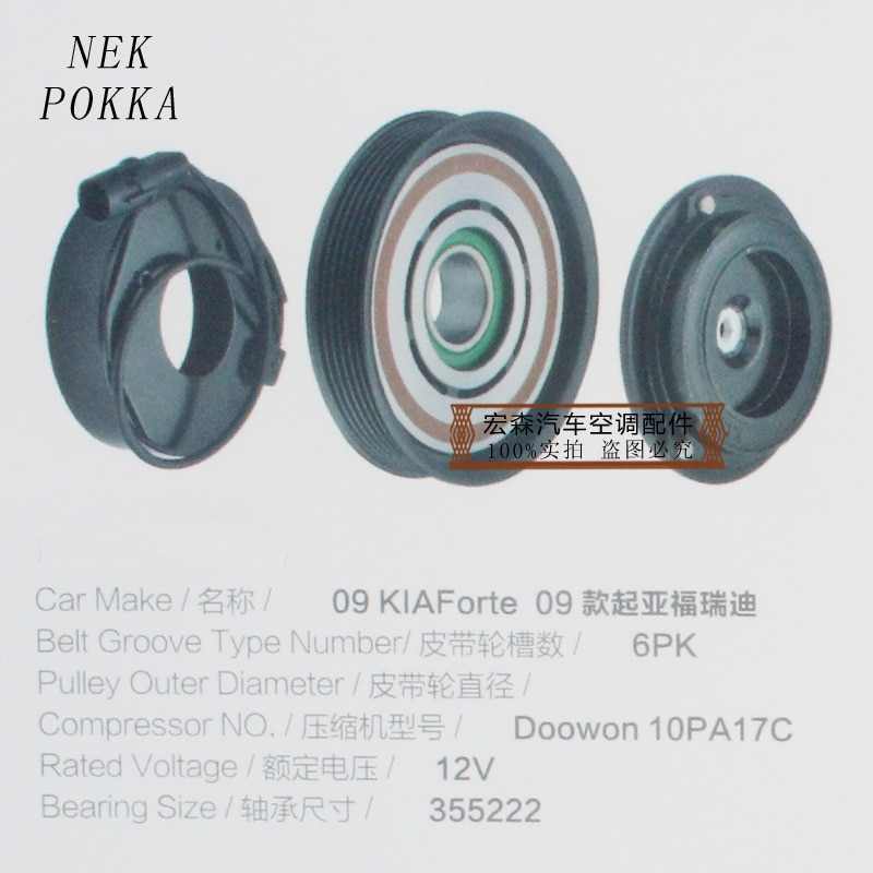 Forte 09 6PK 10PA17C compresor embrague automotriz aire acondicionado electromagnético embrague 10pa17c 6PK 35*52*22