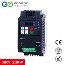 Convertisseur de fréquence à moteur AC 2,2kw 380V   Convertisseur de broche VFD Ecogoo onduleurs de lecteur à fréquence variable, ventes directes dusine