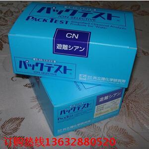 Cyanide ion Test Box/Japan Co-cyanide Test kit rapid water quality cyanide ion simple analyzer