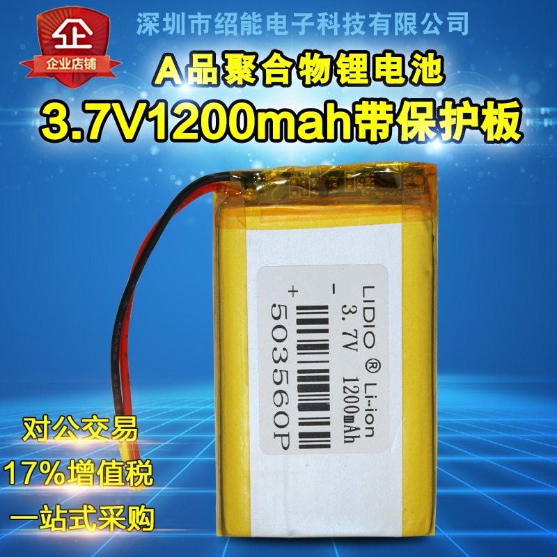 3.7V1200mah polymer lithium battery 503560 horse shoe lamp beauty and health care apparatus