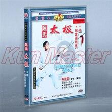 Lanzamiento de tai-ji estilo chen-style y reconocimiento de las rutas disco de Kung fu Tai chi DVD en inglés