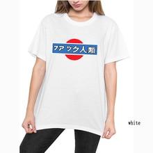 Humans are shirts   human shirts   is a kind human shirt   empowerment   equality female T-shirt t shirt women shein harajuku