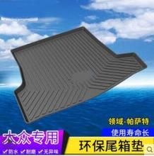 Trunk mat Suitable for Volkswagen PASSAT Decoration, ABC Plastic Trunk mat for PASSAT Special Trunk Refitting
