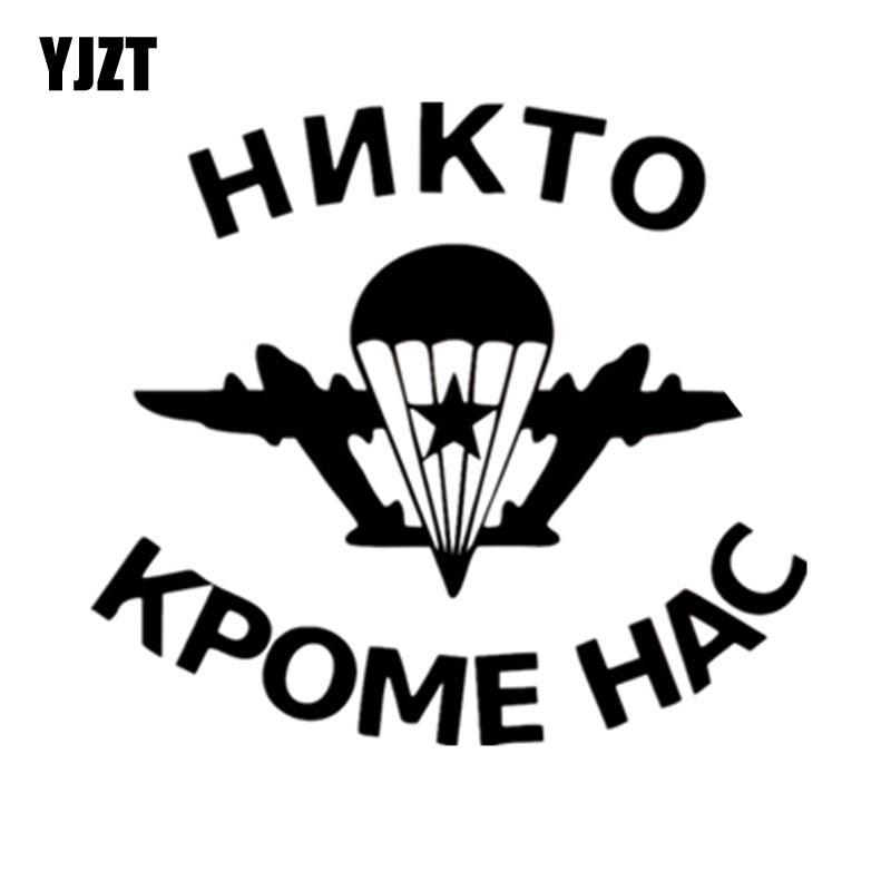 12X10.7CM Fashion Vinyl Car Sticker HNKTO KPOME HAC Car-styling Decals Black/Silver S8-1143