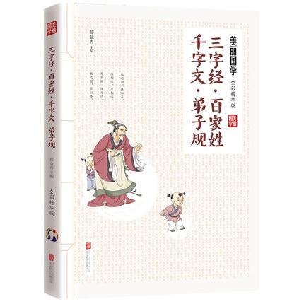 tres-personajes-clasicos-qyanziwen-de-los-apellidos-libro-clasico-cultural-antiguo