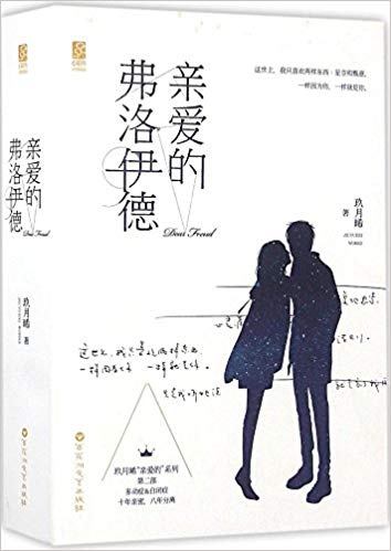 2pcs Chinese popular love novel- Dear Freud by Jiu yue xi, / Chinese youth literature book