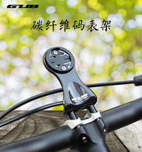 GUB 693 Carbon Fibre Cycle Computer handle bar holder Bike Hold Table Bracket MTB Road Bicycle stem lamp Mount 15.5g black