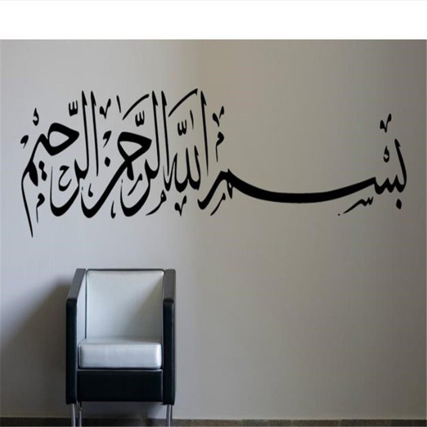 Adhesivo de pared musulmán Bismillah de alabanza, pegatina de pared islámica de familia, cita, inspiración, para decoración del hogar