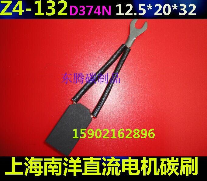 عالية الجودة D374N العاصمة المحرك الكربون فرشاة 12.5X20X32MM شنغهاي نانيانغ Z4-132 المحرك فرشاة