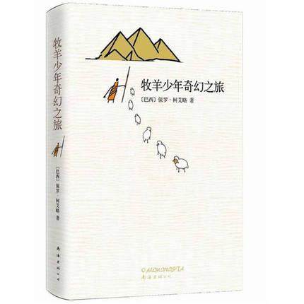 el-alquimista-edicion-china