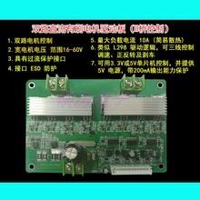 16V~60V 500W High Power Dual DC Motor Drive Plate Motor Drive Module H Bridge Drive