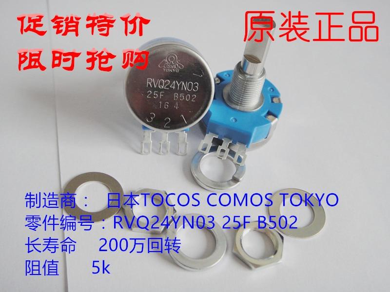 مقياس الجهد TOCOS RVQ24YN03 25F B502 ، وحدة التحكم في الألعاب ، مفتاح الجهد