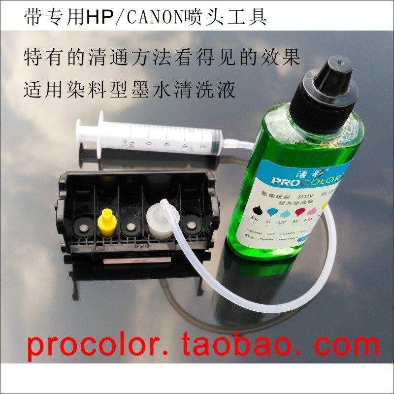 Qy6-0034 cabeça de impressão de tinta corante fluido limpo mais limpo líquido de limpeza para canon bj s6300 s500 s530 s600 s630 535pd impressora jato de tinta