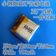 Cannon батарея 803030 Bluetooth стерео колонки 700mAh навигатор 3,7 V полимерная аккумуляторная литий-ионная батарея