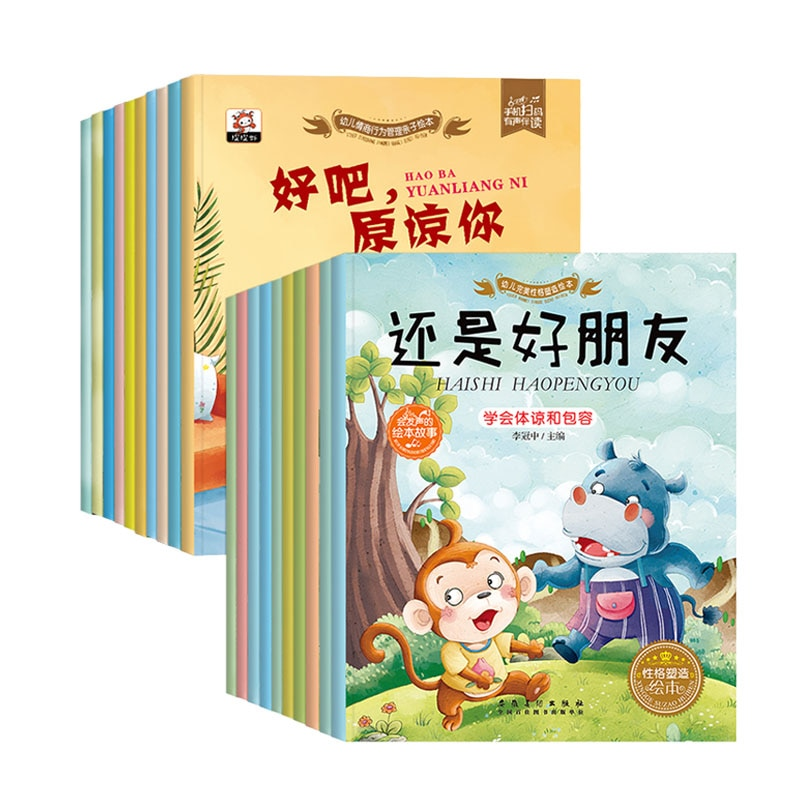 20 Books Children's Reading Picture Book Chinese Character Pinyin 3 to 6 Years Old Children's Puzzle Reading Teacher Recommended