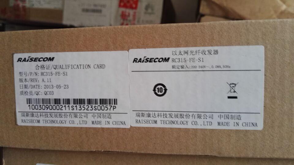Raisecom RC315-FE-SI