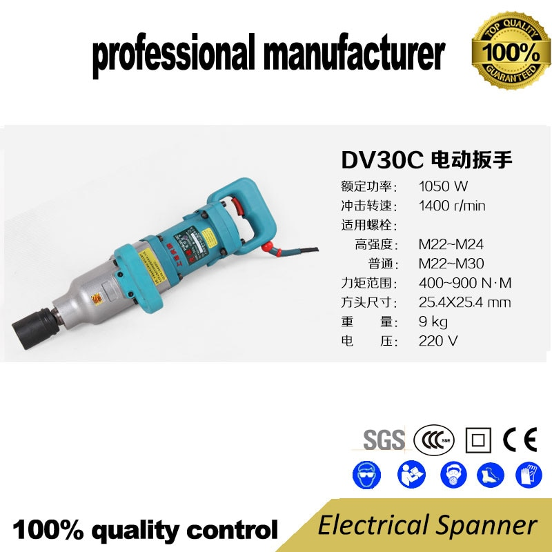DV-32C/36C/30C electric wind gun impact wrench large torque railway track steel structure crusher enlarge