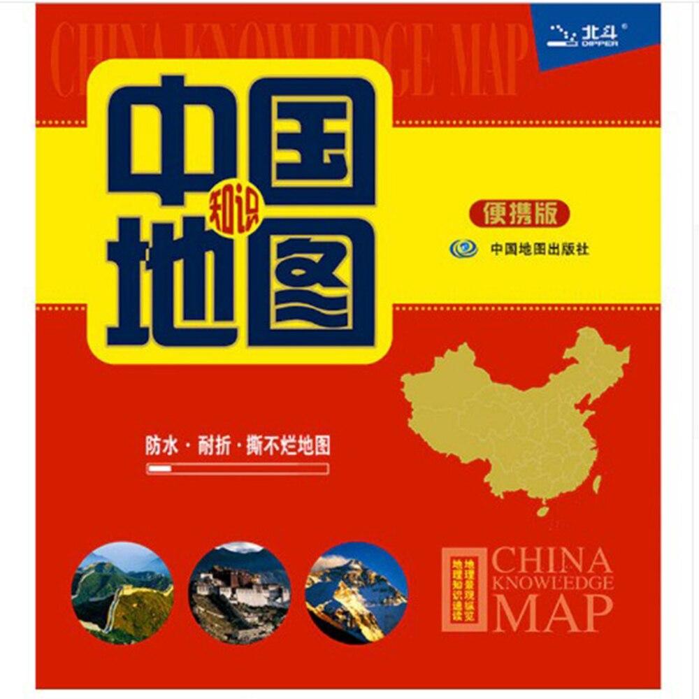 Карта знаний Китая (китайская версия) 1:8 500 000 ламинированная двухсторонняя Водонепроницаемая портативная карта недорого