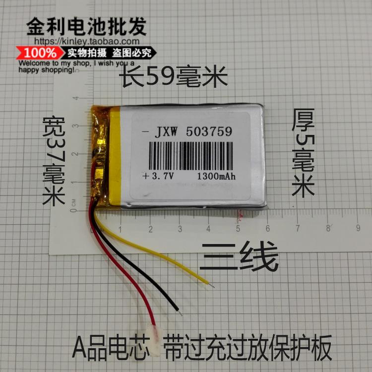 Batería de litio 3,7 V e road route tres líneas HD-X9 7 pulgadas GPS 503759 road N3 baterías E-V5 el envío