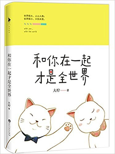 Eu Acho Que o Mundo de Vocês em Chinês Edição
