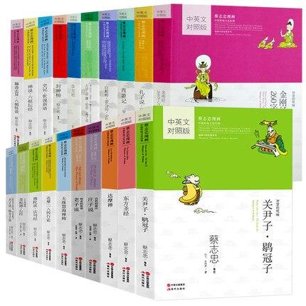 20 piezas bilingüe Tsai Chih Chung Cai Zhizhong cómic libro de dibujos animados Viaje al oeste. Laozi dijo Zhuang Zi registro histórico