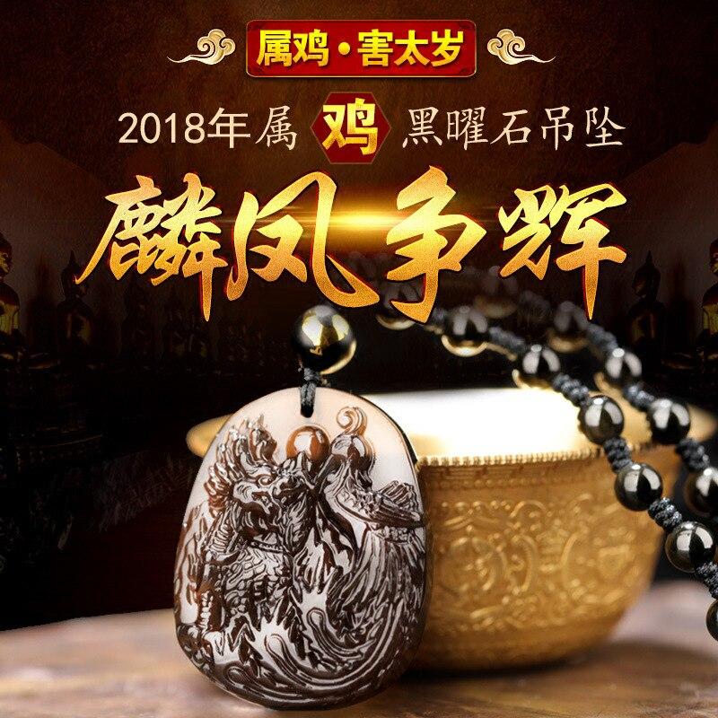 Colgante con mascota del zodiaco chino Light 2018 abierto al tráfico, daño demasiado año viejo, colgante de obsidiana Lin Feng Hui
