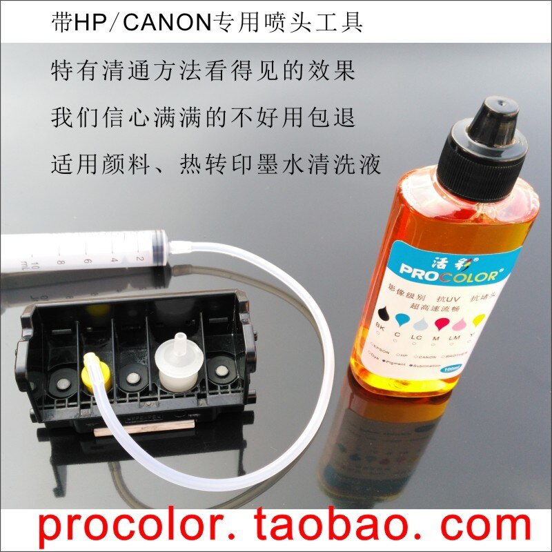 Cabezal de impresión QY6-0080 herramienta de limpieza de tinta de pigmento líquido para impresoras Canon IX6580 MX715 MX885 MX895 MG5220 MG5250 MG5320 MG5350