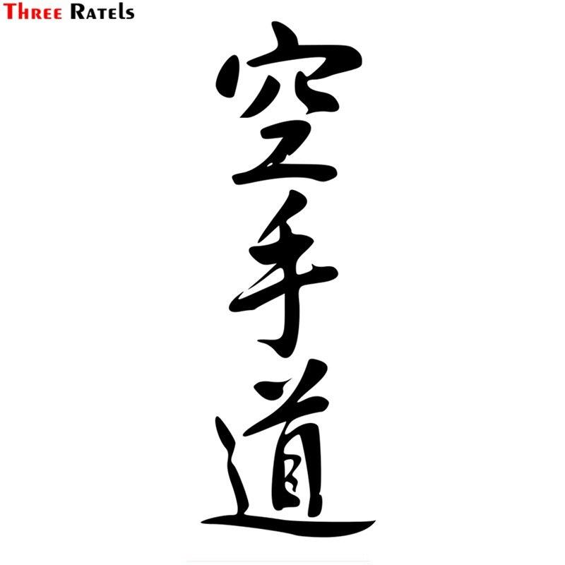 Three Ratels TZ-1674 #23*8cm Karatedo en kanji japonés caracter chino divertida Calcomanía para auto adhesivo estilo