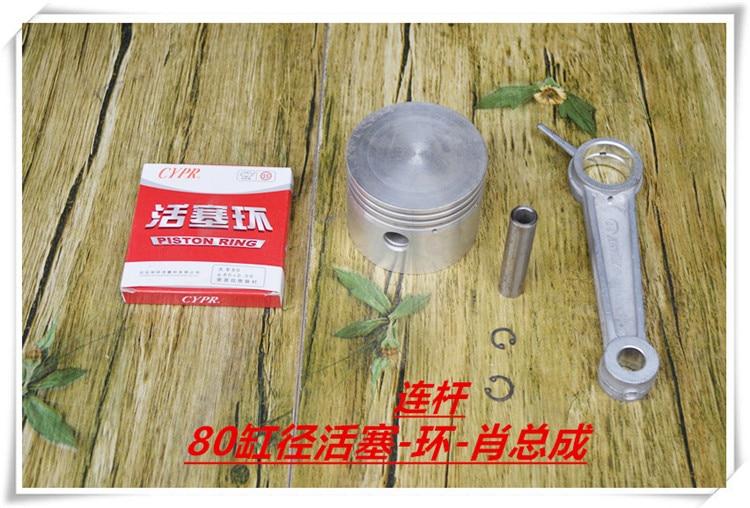 frete gratis 80 pistao anel pino 15mm biela compressor de ar terno automatico para
