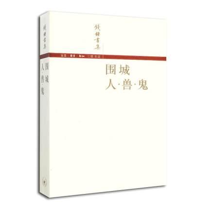 fortaleza-asediada-hombres-bestias-y-fantasmas-antologia-de-qian-zhongshu-edicion-china