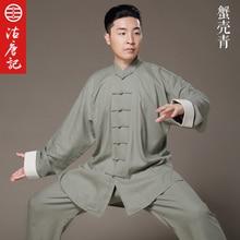 Lin Tai Chi uniforme Taiji boxe Performance vêtements automne été linge Kung Fu costume aile Chun uniforme style chinois