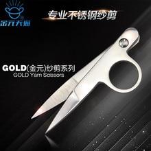 Formidablement ciseaux à fil acier inoxydable fil clips ligne coupe fil ciseaux petits ciseaux tailleur ciseaux point de croix