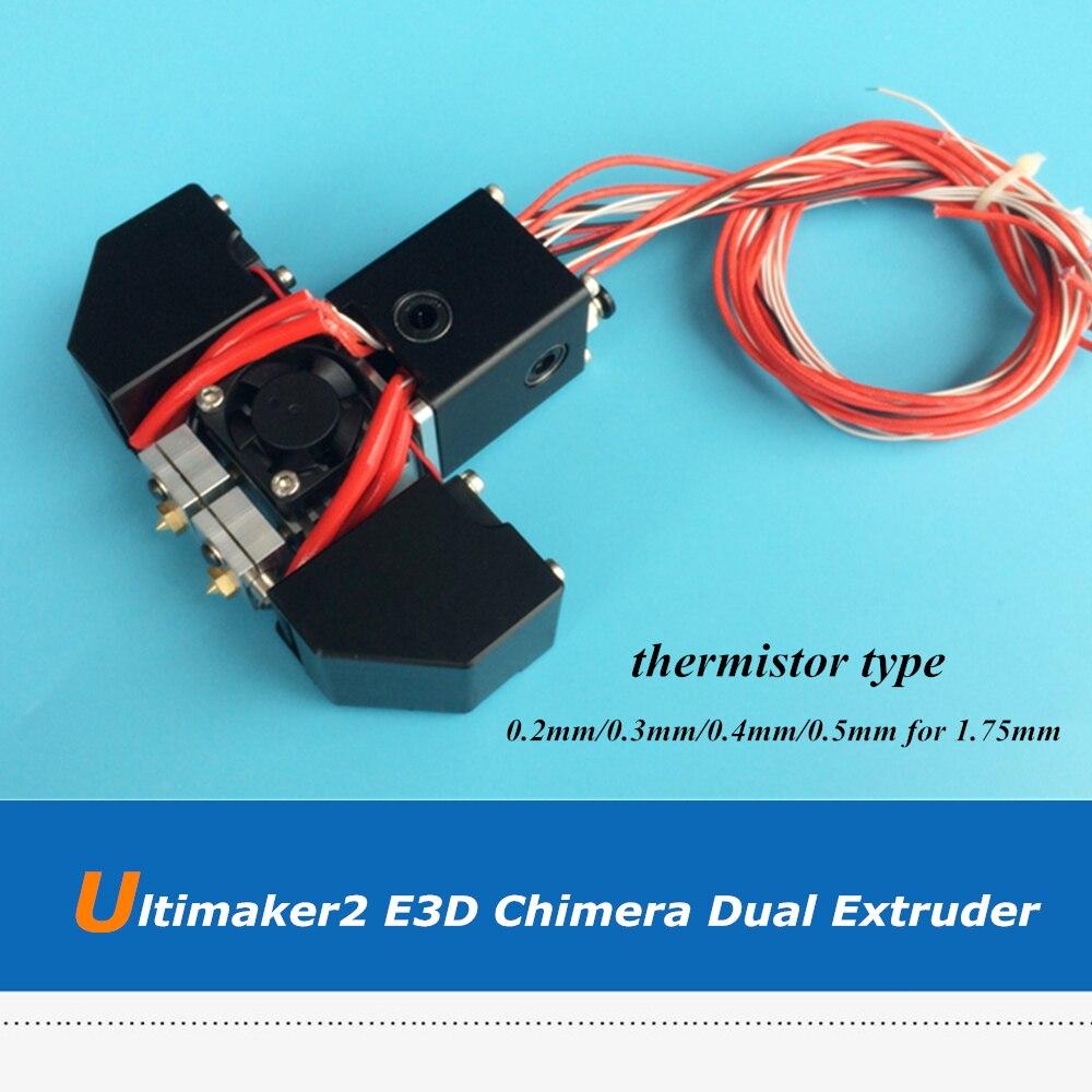 3D принтер части Ultimaker 2 полный набор 12V E3D Chimera двухсопло экструдер для 1,75 мм нити