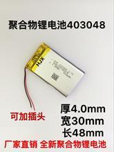 Полимерная литиевая батарея, 403048 вставной динамик, POS машина, детская машина раннего образования, MP4 профессиональная литиевая батарея