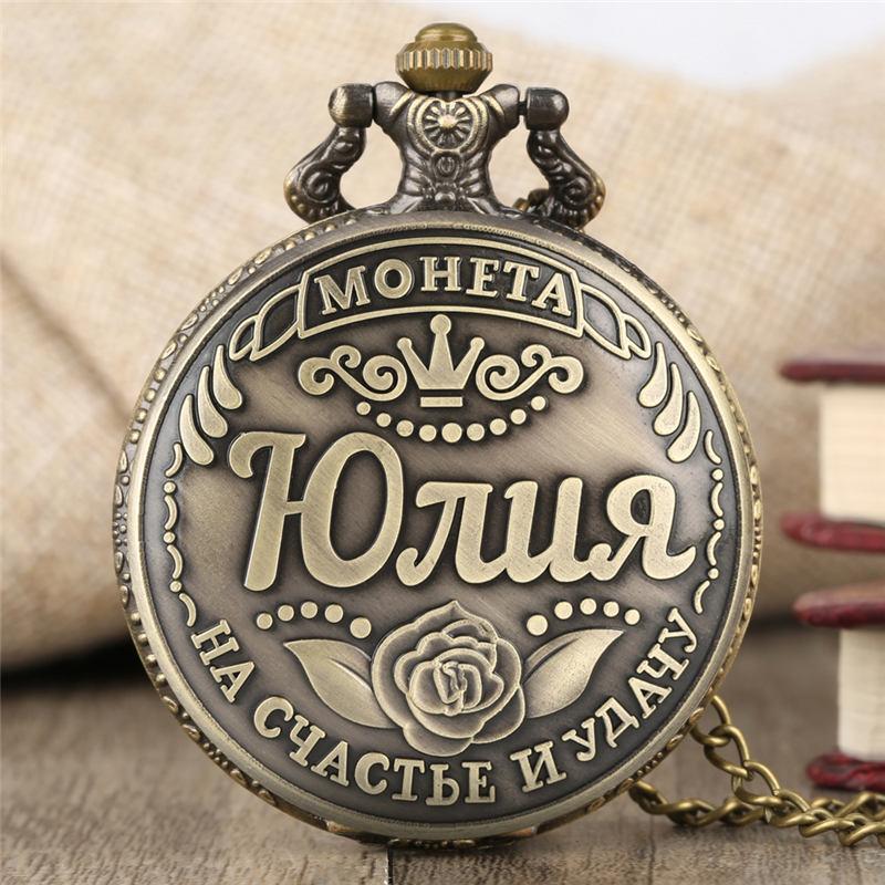YISUYA русские монеты рублевые карманные часы кварцевые дамские наручные Юлия русская Ретро Подвеска часы женские часы