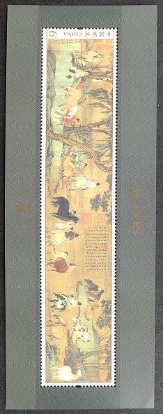 Desplazamiento de caballos de baño 2014-4 colección de sellos de hoja en miniatura de China