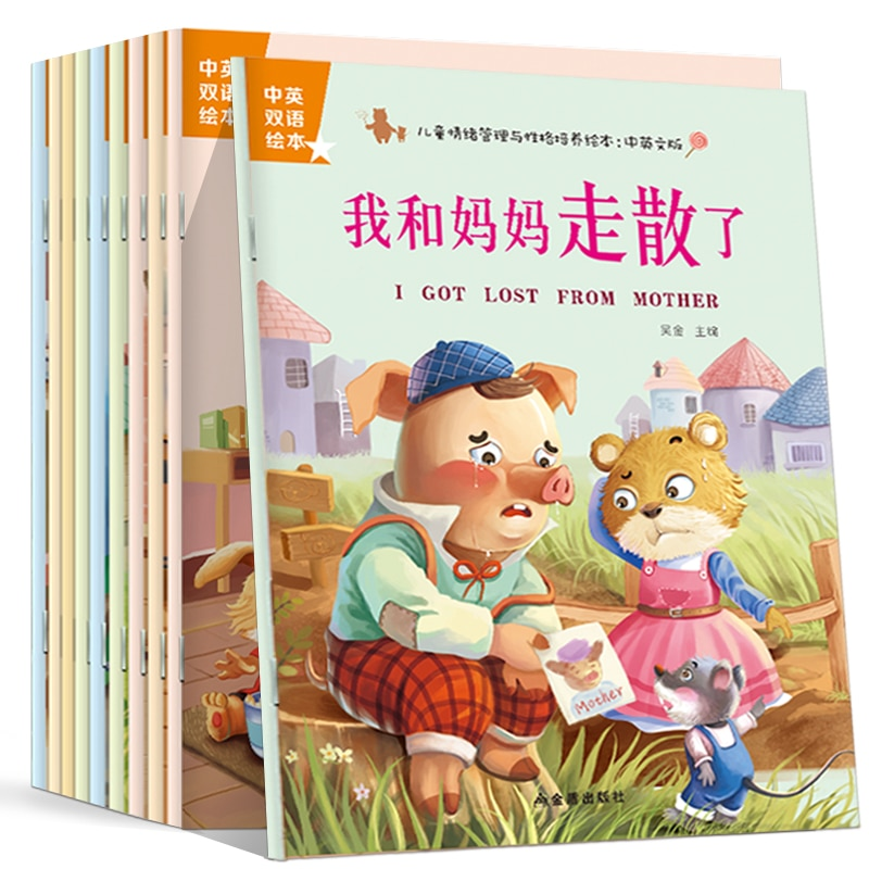 10pcs Bilingual Chinese & English picture books / Kids Bedtime Short Story Book /Early childhood enlightenment book for children