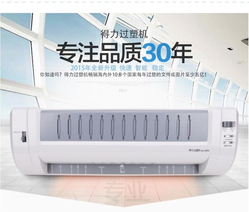 3893 Photo encapsulation machine A4 Laminator Photos Gluing machine Office home laminating machine enlarge