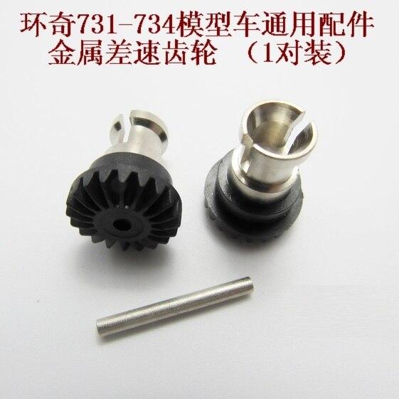 Liga Cabeça Diferencial Upgrades M0445 Huanqi HQ734 734A ALL-WHEEL-DRIVE Alta Velocidade DO CARRO de Peças de Reposição Acessórios