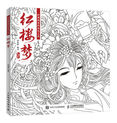 Мечта в красных особняках Китайская древняя фигура линия Рисование книга эскиз Искусство карандаш Акварельная живопись книга для копиров...