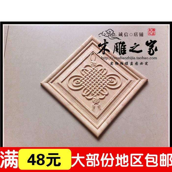 The new Dongyang wood carving China square Diamond Pendant hanging box knot living room mural wall wood
