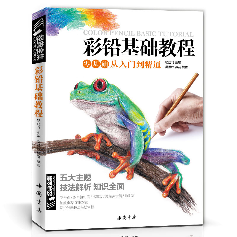 Color Pencil Drawing Zero Basis Entry Hand-Painted Illustration Animal And Plant Vegetable Beginner Child  Coloring Book