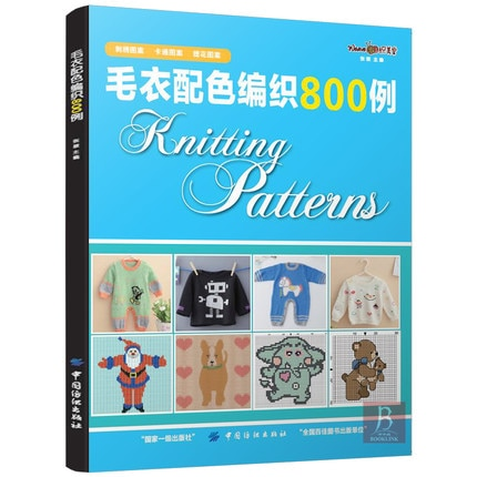 Kids Chidren Baby Toddler Sweater Clever Knit Sweater about 800 Pattern Weaving Books for Beginner Zero-Based Tutorial