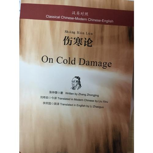 Traditional Chinese Medicine On Cold Damage. Hardcover adult Paper Book School textbook