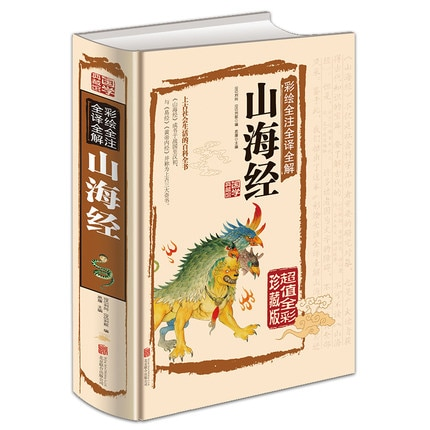 Classical Chinese Literature Collection Book The Classic of Mountains and Rivers Shan Hai Jing with pictures and explanatory not бэрри вордсвут darker desires classical music inspired by romance passion and literature 2 cd